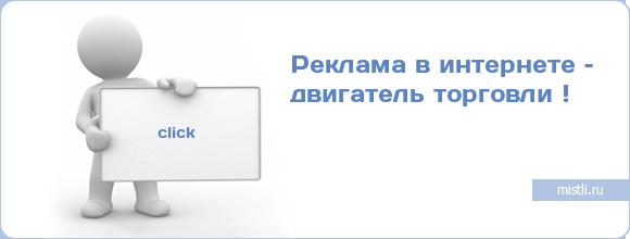 Реклама в интернет торговле рекламировать медицинский центр